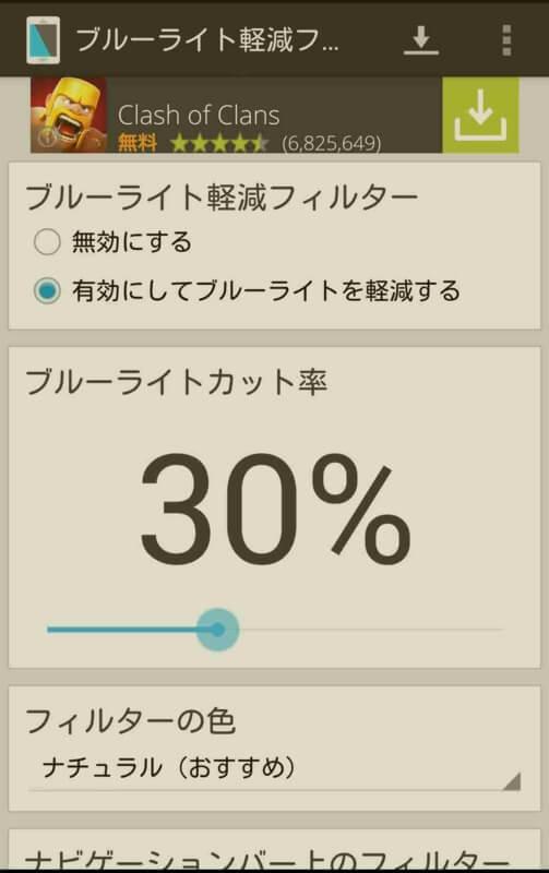 対策2:アプリでブルーライトを無料カット!