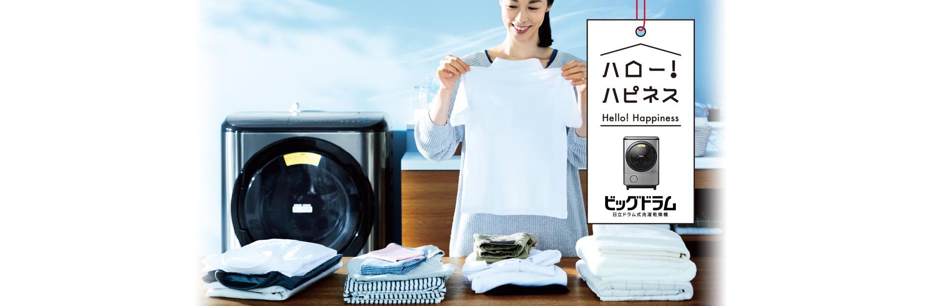 ビッグドラム洗濯機