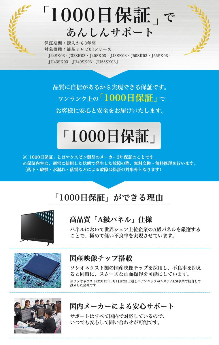 新シリーズのテレビモデルには全て1000日保証がついてくる