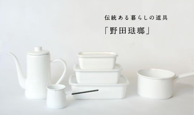 野田琺瑯製品