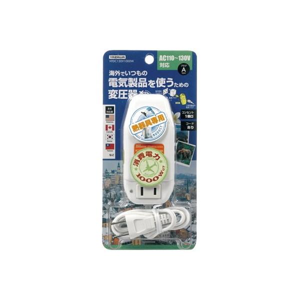 YAZAWA HTDC130V1000W [海外旅行用変圧器 130V 1000W コード付き]