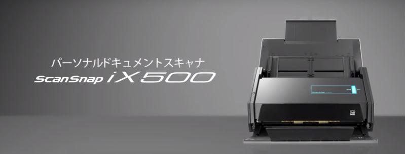 ScanSnap「iX500」おすすめ理由