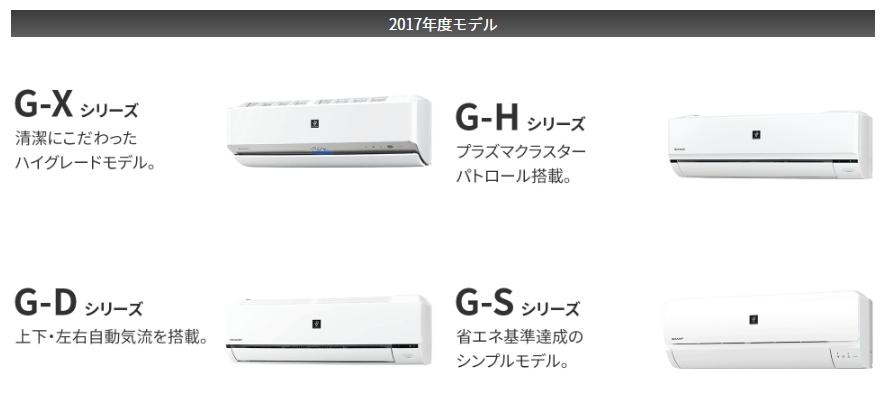 2017年モデルGシリーズ