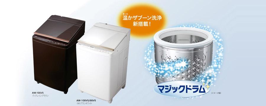 東芝の縦型洗濯機