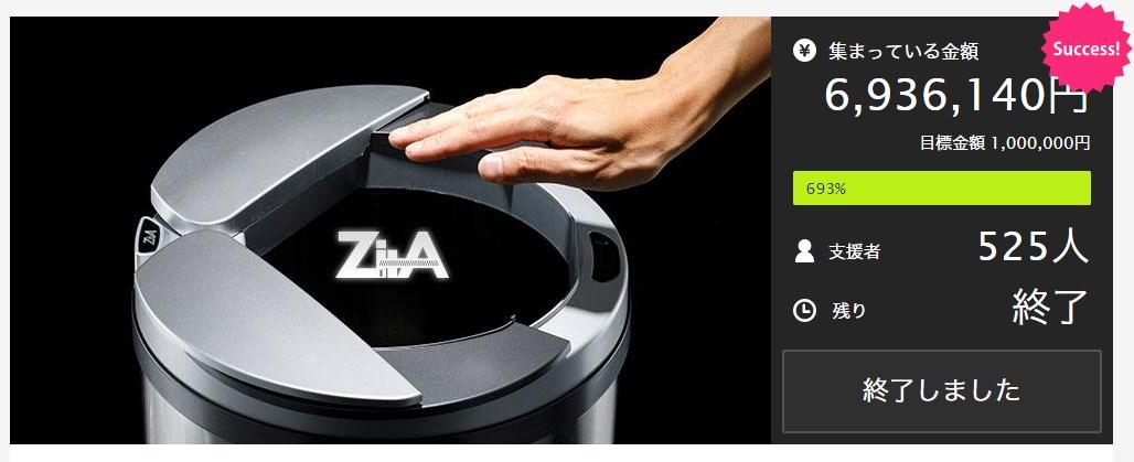 高評価のゴミ箱ZITA