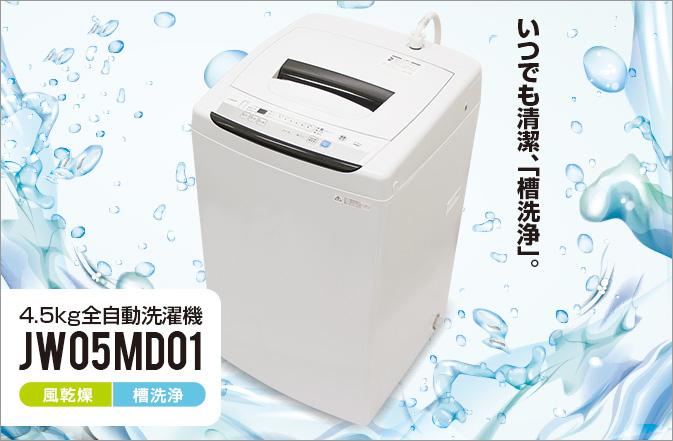 格安洗濯機