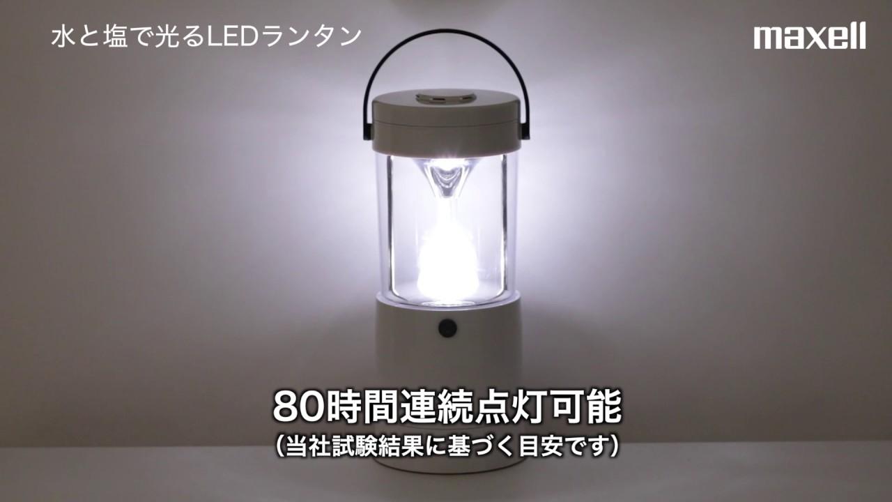 水と塩で発電するLEDランタン