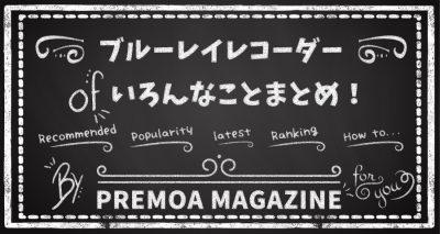 premaga_blueray