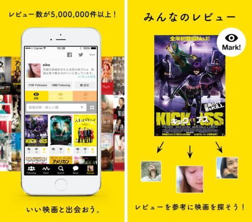 映画アプリ