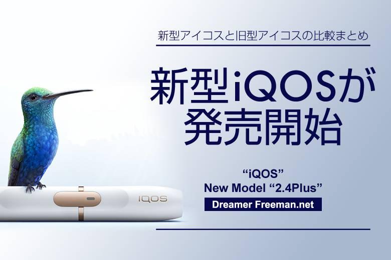 iqos_8