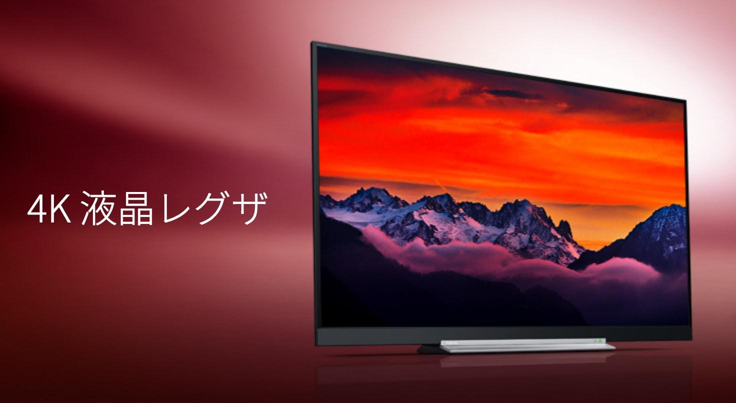 東芝 regza テレビ