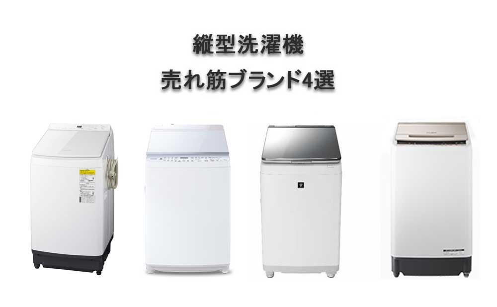 買替えならコレ!おすすめ縦型洗濯乾燥機を紹介