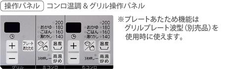 NORITZ メタルトップシリーズ:操作パネル