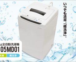 今1番人気の洗濯機と定番の洗濯機【超格安洗濯機比較!】