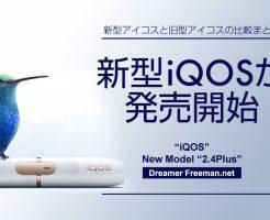 IQOS新製品|は充電時間が20%短縮!今IQOSが人気の理由とは?