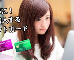 家電をいつもよりお得に買うためのクレジットカード