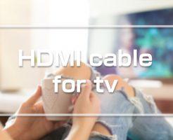 テレビに使うHDMIケーブルの選び方とは?