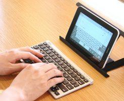 外出先へ巻いて折り畳んで持ち運ぶおすすめキーボード