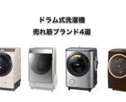 ドラム洗濯機のおすすめメーカー4選!買い替え前に機能や特徴の違いを比較